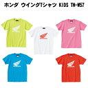 【Honda】【ホンダ】【ウイングTシャツKIDS】TN-W57