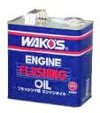 在庫あり/WAKOS/ワコーズ/オイル/ケミカル/EF OIL/エンジンフラッシングオイル E355 3リットル【E355】