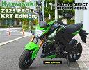 【輸入新車 ロードスポーツ125cc】KAWASAKI Z125 PRO KRT Edition 【ダイレクトインポート】