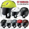 【特別価格】ヤマハジェットヘルメット YJ-5III YJ-5-3 ZENITH(ゼニス)