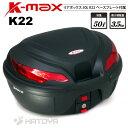 5月下旬入荷予定 予約受付中【送料無料】K-MAX リアボックス 50L【K22】