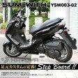 ヤマハ MAJESTY-S/SMAX用 マジェスティS アルミステップボード YSM003-02 XC155/SG28J/SG271 Sum-With