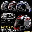 【特別価格】【送料無料】ヘルメット バイク フルフェイス VOID(ボイド)VF-140 ※在庫無くなり次第終了