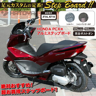 For Honda new PCX aluminium step Board STEPBOARD 125 and 150 cc-enabled models is JF56, KF18 2014 model year or later HONDA