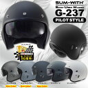 楽天バイクショップ はとや【送料無料】パイロットスタイル ジェット ヘルメット インナーサンバイザー付 G-237 SUM-WITH パイロットヘルメット G237 Gシリーズ