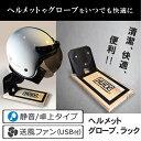 【HUCK】卓上タイプ ヘルメットグローブラックUSB送風ファン付き H302F-G2-G3 アライARAI ショウエイSHOEI OGK AGV シンプソン SIMPSON ヘルメット グローブ