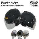 【送料無料】ジェットヘルメット VOID(ボイド)T-396...