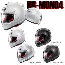 ヘルメット バイク アライ HR-MONO4 フルフェイス