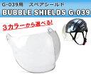 【あす楽】バブルシールド付ハーフヘルメット Gシリーズ G-039 用シールド(G-039S)