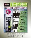 【山城】【オリジナル】【バイク用】洗車用グッズ CR-1 CURE2 シーアールワン キュア2