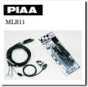 【PIAA】【ピア】【バイク用】【二輪車】PIAA ピア2輪用リレーハーネスキット【MLR11】