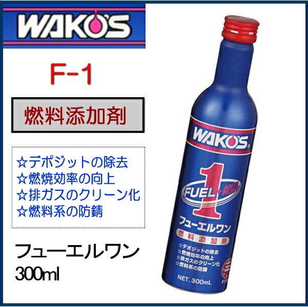 在庫あり/WAKOS ワコーズ F-1 フューエルワン 300ml 【F112】...:hatoya:10015334