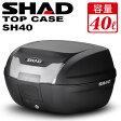 【送料無料】SHAD(シャッド) リアボックス トップケース 40L【SH40】
