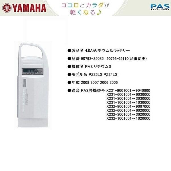 【ヤマハ】【YAMAHA】【パス】【PAS】スペアバッテリー リチウムS用 4.0AhリチウムSバッテリー【90793-25110】 【送料無料】