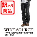 【送料無料】バッファロー革ではなく【本牛革】を贅沢に【両面一枚革】で使用 初期段階からしなやかに履ける プレミアム レザーパンツ BSP-501 ストレートタイプ WIDE SOURCE
