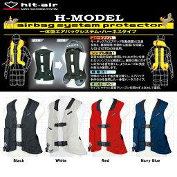 乗馬用/hit-air/ヒットエアー/H-MODEL/一体型エアバッグシステム・ハーネスタイプ※H-Xサイズはブラックのみ