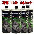 【送料無料】【在庫特価】【Kawasaki】Vent Vert(ヴァン・ヴェール)10W-40 冴速 1L×4本セット(旧パッケージ)J0ELF-K005-S