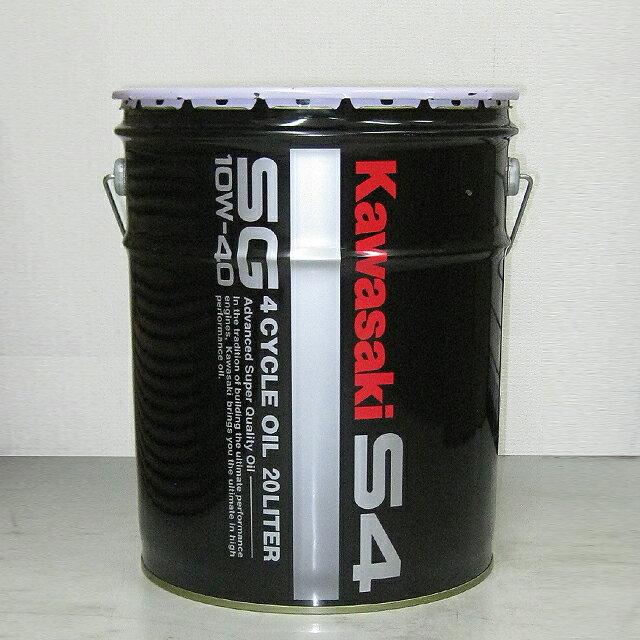 【KAWASAKI】【カワサキ】S4 SG10W-40 20L ペール缶【J0146-0013】※同梱不可