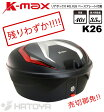 【特価販売中!】【在庫あり】【送料無料】 K-MAX バイク用 リアボックス K26 限定品赤レンズ 40L トップケース