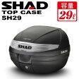 【送料無料】SHAD(シャッド) リアボックス トップケース 29L【SH29】
