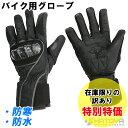 【サイズが増えました!】【お試し価格!】【WIDE SOURCE】Winter Goat Leather グローブ 冬用 防水【BSG-8000】