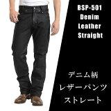 ��WIDE SOURCE�ۡڥ磻�ɥ������ۥǥ˥�쥶���ѥ�� ���ȥ졼�ȡ�BSP-501 Denim Leather Straight��