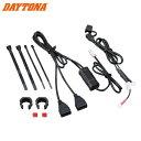 【DAYTONA】【デイトナ】バイク専用電源 USB(5V / 2.1A)2ポート スマホ対応 電源アダプター【93040】