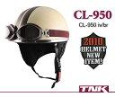 【TNK工業】【SPEEDPIT】ヘルメット CL-950【IV/BR】