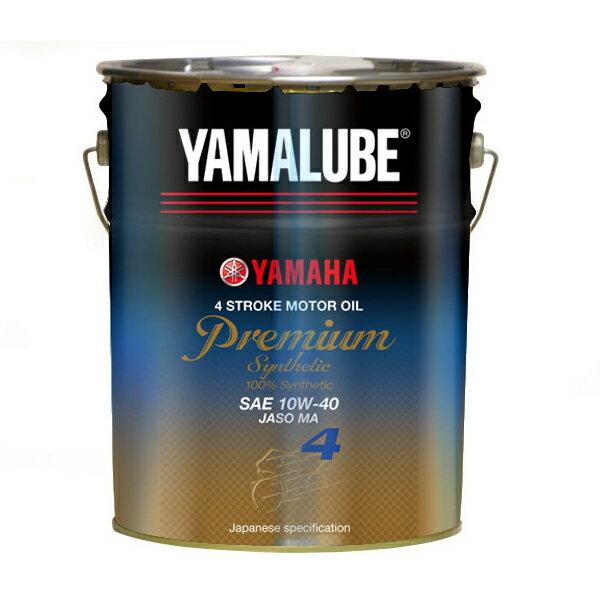 エンジンオイル 20L プレミアムシンセティックオイル ペール缶 9079332645 YAMAHA ヤマハ バイク用 YAMALUBE ヤマルーブ