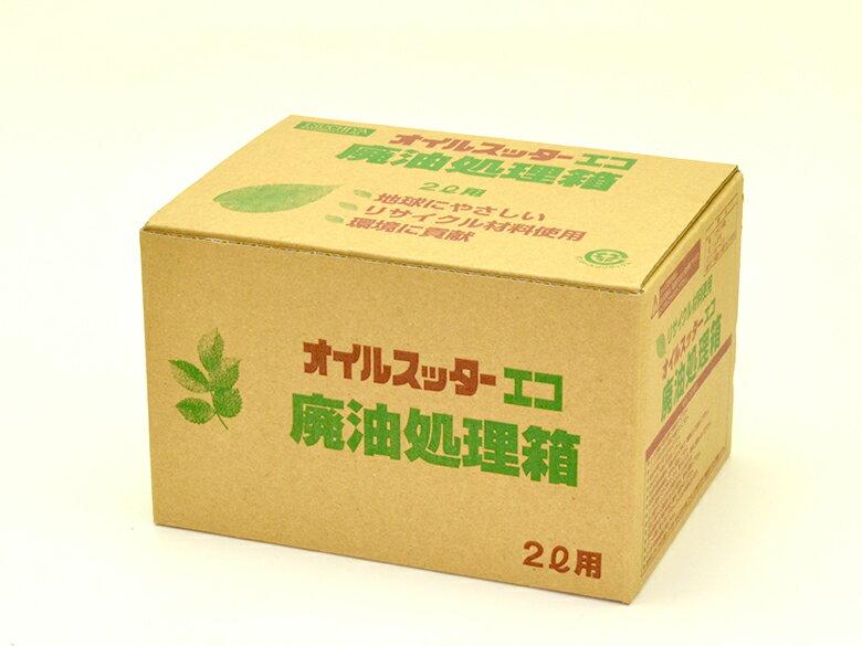 在庫あり/ツチヤオイルスッターエコ2L用廃油処理箱