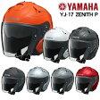 【在庫特価】ヤマハ ジェットヘルメット YJ-17(YJ17)ZENITH-P(YJ-17-P) ピンロックシート対応シールド(ピンロックシートは別売りです。) 開閉式サンバイザー標準装備