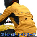 バイク用軽量 着やすい透湿ストレッチレインスーツ HR-00...