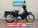 【諸費用コミコミ価格】中古 ホンダ スーパーカブ110 HONDA