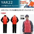 ■納期未定■【ヤマハ】YAR22 サイバーテックス レインスーツ バイク用スタンダードレインスーツ レインウェア レインコート レインスーツ