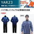 【ヤマハ】YAR23 EVAレインスーツ 環境に優しいEVA素材のレインスーツ レインウェア レインコート レインスーツ バイク