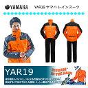 【ヤマハ】YAR19 サイバーテックスII ダブルガードレインスーツ 雨や風を入りにくくし、汗による