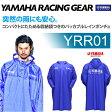【ヤマハ】YRR01 ヤマハレーシング レインポンチョ 収納袋つきのパッカブルレインポンチョ レインウェア レインコート レインスーツ バイク