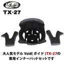 VOID(ボイド) TX-27用 内装 セット オフロード バイク ヘルメット (インナーパッド+チークパッド) THH