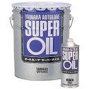 【YAMAHA】【ヤマハ】【バイク用】【オイル】【ケミカル】オートルーブスーパーオイル 半合成油 2サイクル用 1L