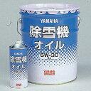 【YAMAHA】【ヤマハ】【バイク用】除雪機専用エンジンオイル 1L