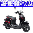 ファッションスクーター「ジョルノ」が、くまモンとデザインコラボ。【国内向新車】【バイクショップはとや】【ホンダ】【HONDA】16 ジョルノ・くまモン バージョン / Giorno KUMAMON
