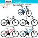 パナソニック/Hurryer/ハリヤ 26型/BE-ELH42/盗難補償3年/送料無料 東京、埼玉、千葉、神奈川のみ対応/※配送時間指定と代引決済はご利用頂けません。/電動アシスト自転車/電動自転車/ 子乗せ/