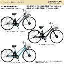 ブリヂストン/Albelt/アルベルトe B300 S型(27インチ)/AES736/盗難補償3年/東京、埼玉、千葉、神奈川のみ送料無料/※配送時間指定と代引決済はご利用頂けません。/電動アシスト自転車/