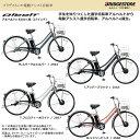 ブリヂストン/Albelt/アルベルトe B200 L型(27インチ)/AEL726/盗難補償3年/東京、埼玉、千葉、神奈川のみ送料無料/※配送時間指定と代引決済はご利用頂けません。/電動アシスト自転車/