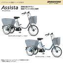 ブリヂストン/ASSISTA/アシスタワゴン(3輪車)/AW114/盗難補償3年/東京、埼玉、千葉、神奈川のみ送料無料/※配送時間指定と代引決済はご利用頂けません。/電動アシスト自転車/
