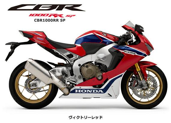 【国内向新車】【バイクショップはとや】17 HONDA CBR1000RR SP ホンダ CBR1000RR SP