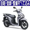 【諸費用コミコミ特価】17 HONDA Dio110 ホンダ Dio110 【はとやのバイクは乗り出し価格!全額カード支払OK!】