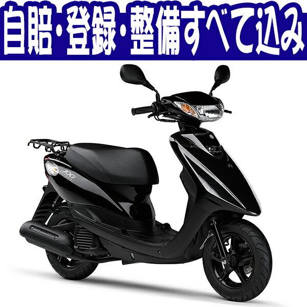 【諸費用コミコミ特価】17 YAMAHA JOG DELUXE CE50D ヤマハ ジョグ デラックス CE50D 【はとやのバイクは乗り出し価格!全額カード支払OK!】