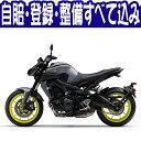 【諸費用コミコミ特価】YAMAHA 17 MT-09 ABS ヤマハ MT-09 ABS 【はとやのバイクは乗り出し価格!全額カード支払OK!】
