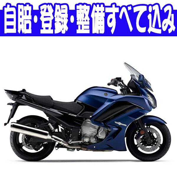 【諸費用コミコミ特価】18 YAMAHA FJR1300A ヤマハ FJR1300A 【はとやのバイクは乗り出し価格!全額カード支払OK!】